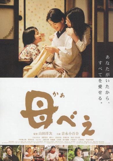 Kabei-poster