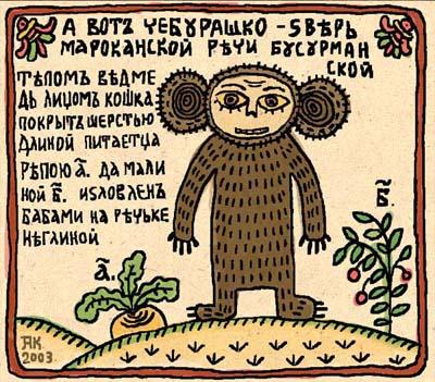 Cheburaskka